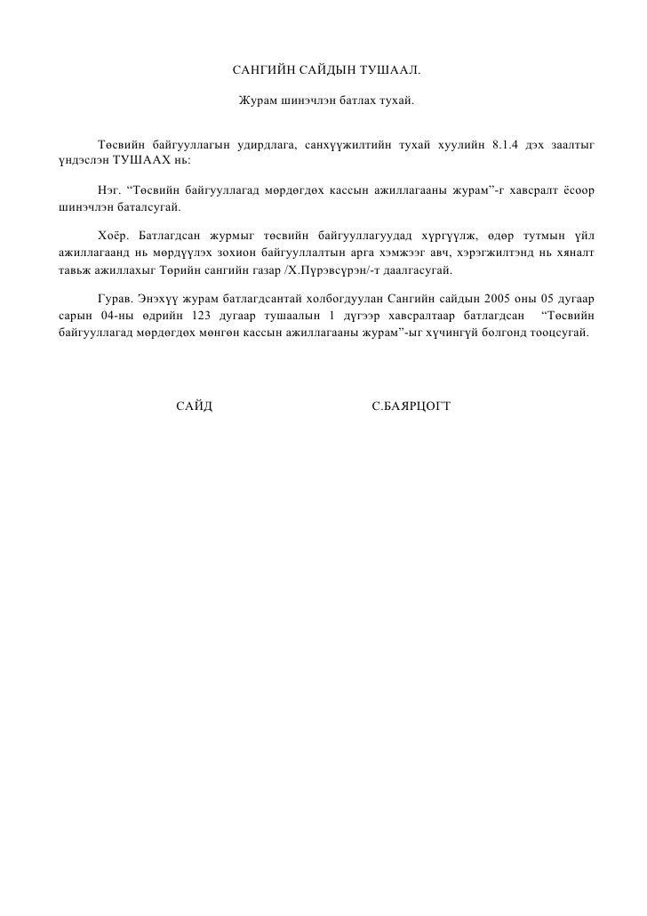Сангийн сайдын  2010 оны 39-р тушаал