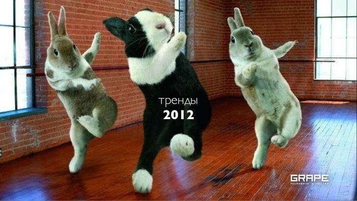 тренды 2012