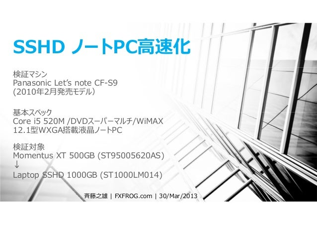 SSHD ノートPC⾼速化検証マシンPanasonic Let's note CF-S9(2010年2⽉発売モデル)基本スペックCore i5 520M /DVDスーパーマルチ/WiMAX12.1型WXGA搭載液晶ノートPC検証対象Moment...