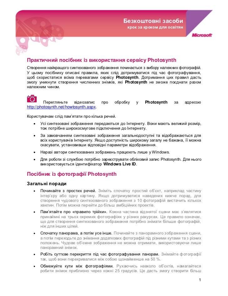 Безкоштовні засоби                                                    крок за кроком для освітянПрактичний посібник із вик...