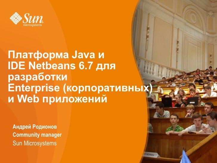 Платформа Java и IDE Netbeans 6.7 для разработки Enterprise (корпоративных) и Web приложений  • Андрей Родионов • Communit...