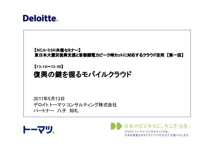 復興支援クラウドフォーラム(八子)【投影用】 R 20110513