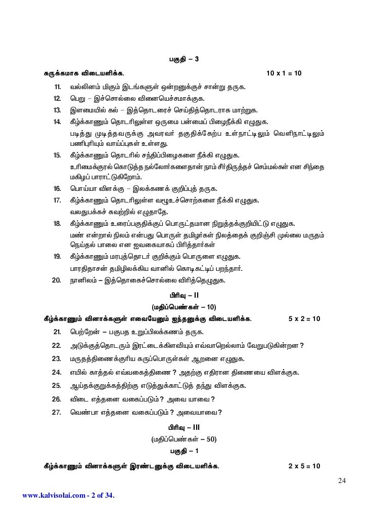 sslc chemistry question paper Download kerala sslc model question papers download kerala sslc previous year question papers and practice questions previous year questions with answers.