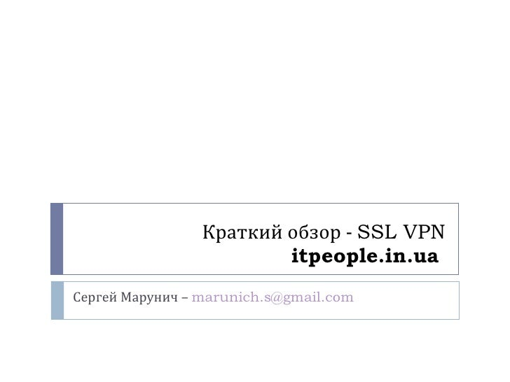 Краткий обзор -  SSL VPN itpeople.in.ua   Сергей Марунич –  [email_address]