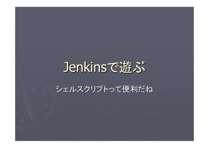 Jenkinsで遊ぶシェルスクリプトって便利だね