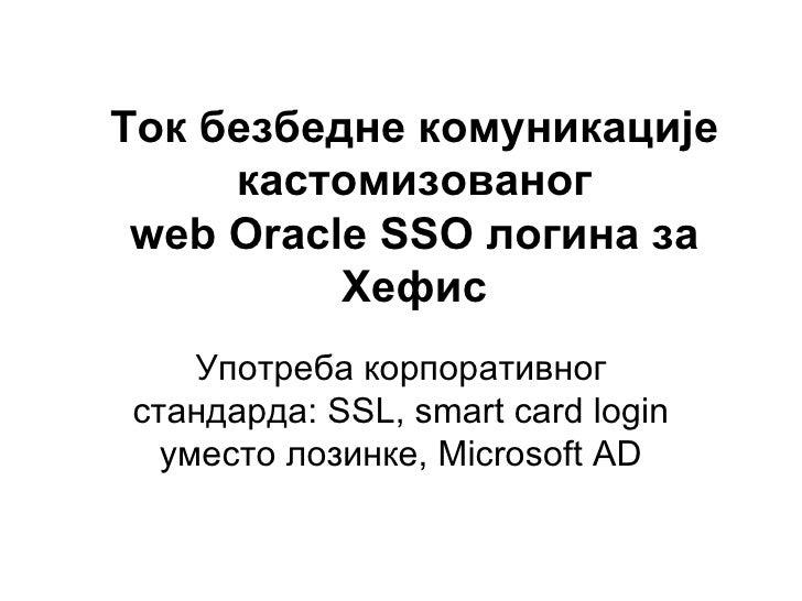 SSO secure communication flow for web Oracle login