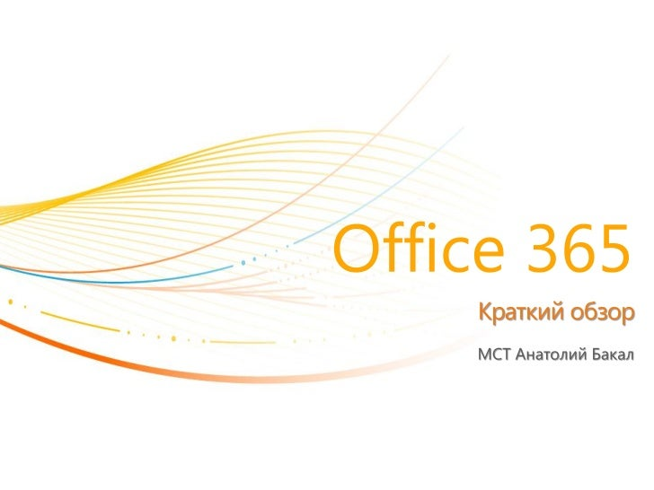 Office 365 Overview | Анатолий Бакал
