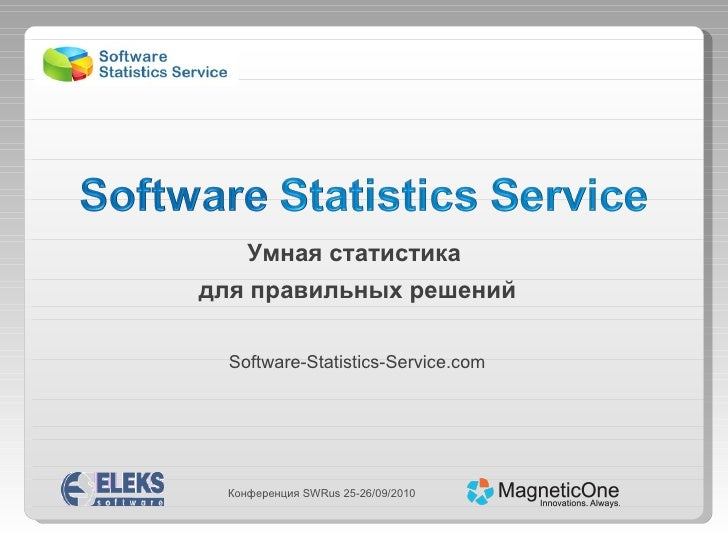 Software Runtime Intelligence service