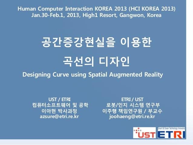 Human Computer Interaction KOREA 2013 (HCI KOREA 2013)    Jan.30-Feb.1, 2013, High1 Resort, Gangwon, Korea        공간증강현실을 ...