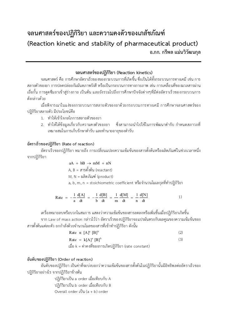 จลนศาสตร์ของปฏิกิริยา และความคงตัวของเภสัชภัณฑ์(Reaction kinetic and stability of pharmaceutical product)                 ...