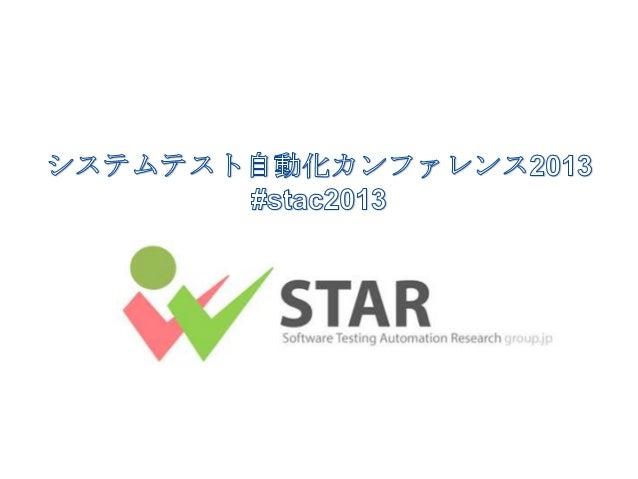 ようこそ! 2013年、初開催のテーマ  ハッシュタグは #stac2013 です。 Software Testing Automation Research Group Jp