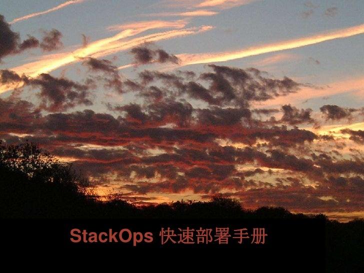 StackOps 快速部署手册