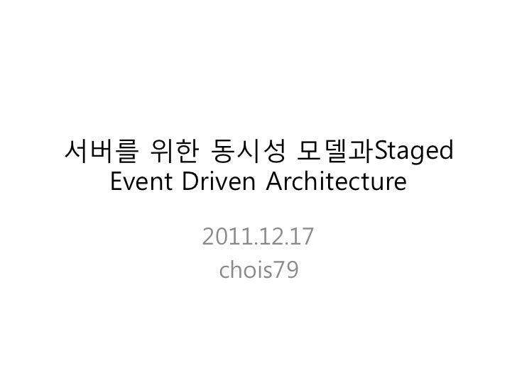 서버를 위한 동시성 모델과 Staged eventdrivenarchitecture