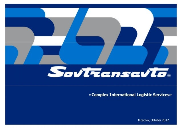 «Complex International Logistic Services»                        Moscow, October 2012