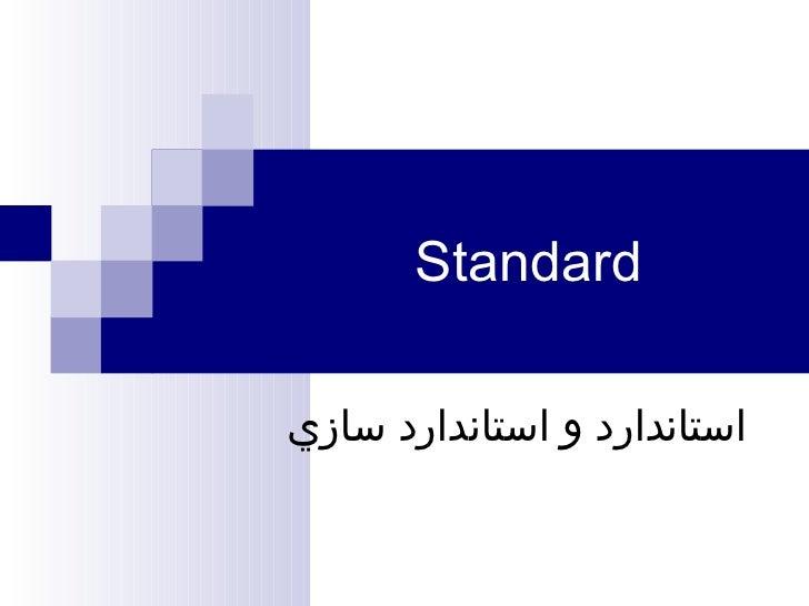 Standard استاندارد و استاندارد سازي