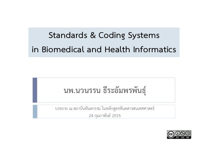 Standards & Coding Systems in Biomedical and Health Informatics