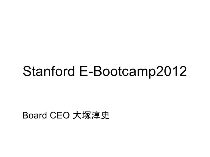 Stanford e bootcamp2012報告資料2012.06.10