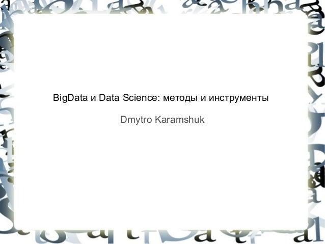 BigData и Data Science: методы и инструменты