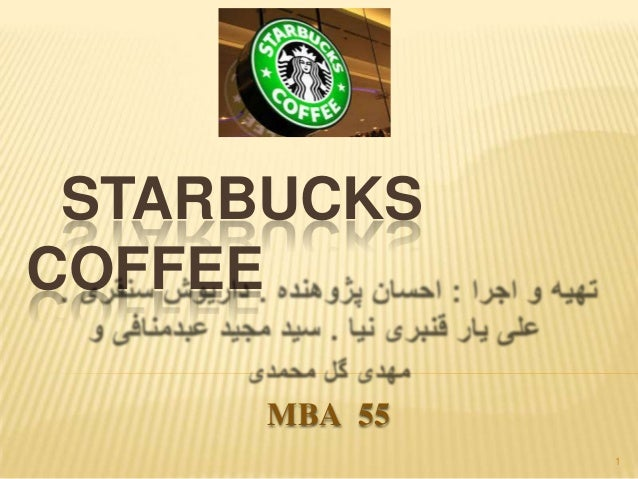 STARBUCKS COFFEE MBA 55 1