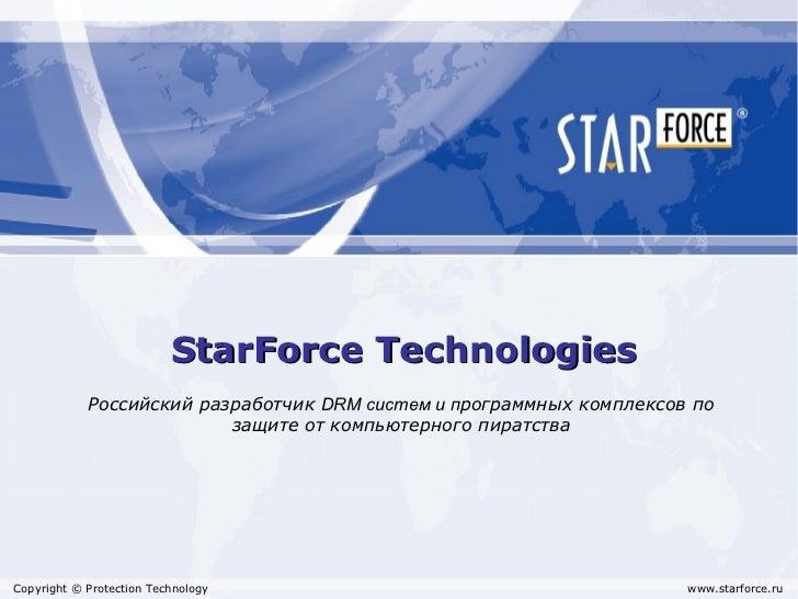 StarForce Technologies Российский разработчик  DRM  систем и п рограммных комплексов по защите от компьютерного пиратства ...