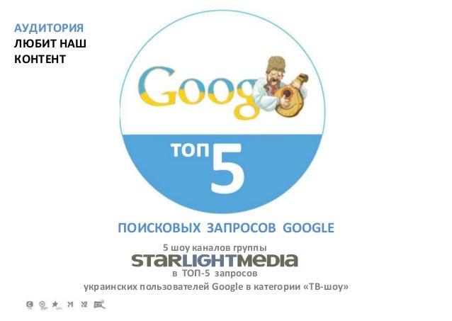 StarLight Digital Sales_Выступление на презентации SLM 19-11-2013