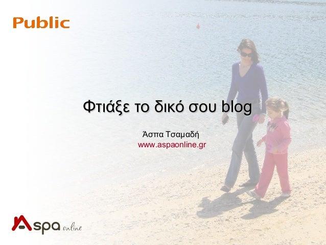 Άσπα Τσαμαδήwww.aspaonline.grΦτιάξε το δικό σουΦτιάξε το δικό σου blogblog