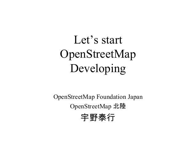 始めよう!OpenStreetMap Developing