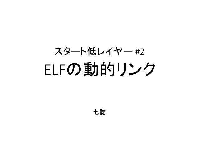 スタート低レイヤー #2 ELFの動的リンク 七誌