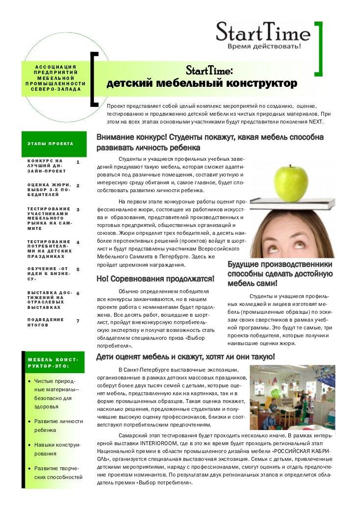 АССОЦИАЦИЯ  ПРЕДПРИЯТИЙ   МЕБЕЛЬНОЙ                                     StartTime:ПРОМЫШЛЕННОСТИ СЕВЕРО-ЗАПАДА            ...