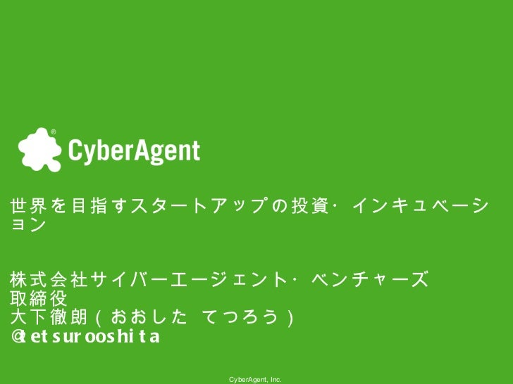 StartupTokyo #007 Panel Session (Talk by Mr. Tetsuro Ohshita of CAV)