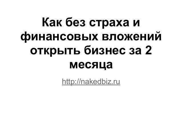 Как без страха ифинансовых вложенийоткрыть бизнес за 2месяцаhttp://nakedbiz.ru