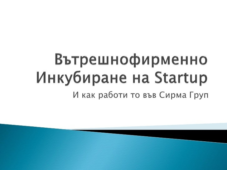 Start UP 2008: Inhouse incubation - Anton Gavrailov