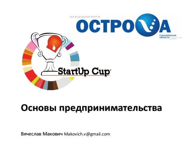 Презентация для предпринимателей (Форум острова)