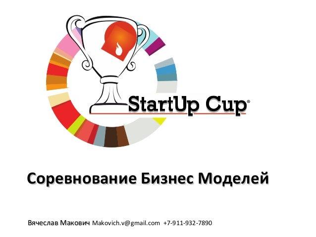 Соревнование Бизнес Моделей Вячеслав Макович Makovich.v@gmail.com +7-911-932-7890  1