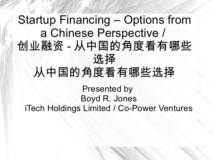 Startup financing options in china   by boyd jones - 02.28.12 v.1.0 - ms ppt