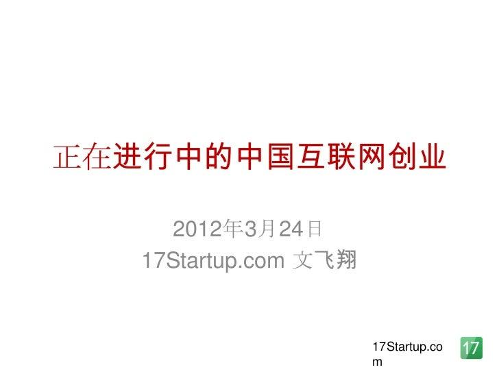 正在进行中的中国互联网创业    2012年3月24日  17Startup.com 文飞翔                      17Startup.co                      m