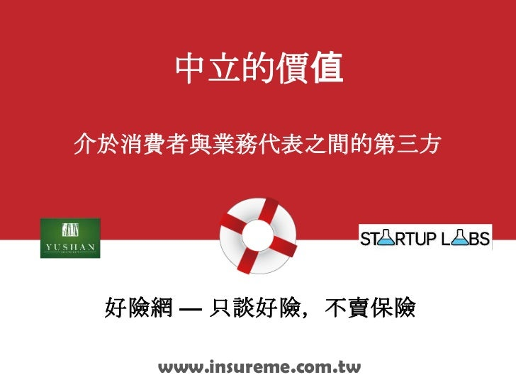 Startup Labs opening 2012.02.10 中文版