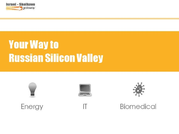 Startup nation 2012   skolkovo