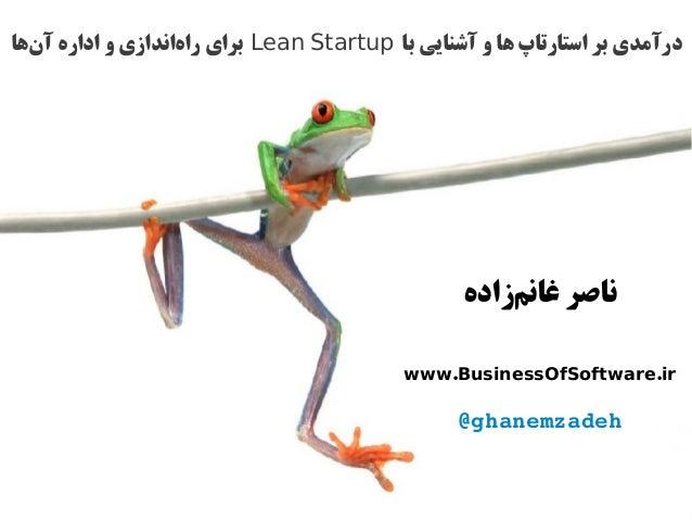 درآمدی بر استارتاپ ها و آشنایی با  Lean Startupبرای راهاندازی و اداره آنها  ه               ه                   ...