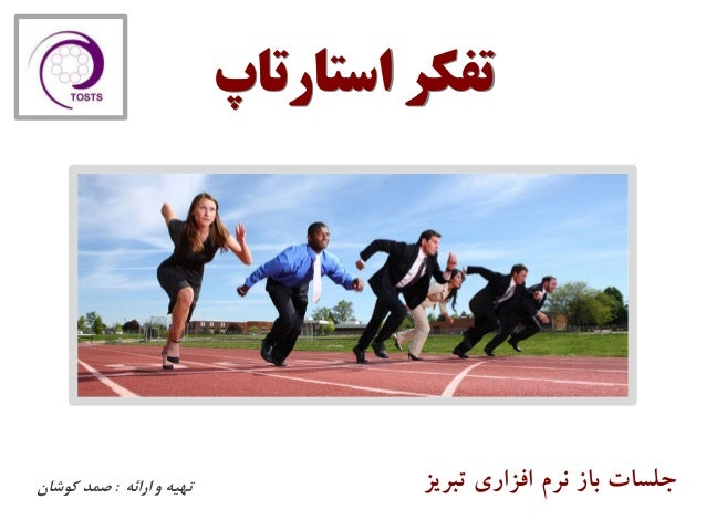 تفکر استارتاپ  جلسات باز نرم افزاری تبریز  تهیه و ارائه : صمد کوشان