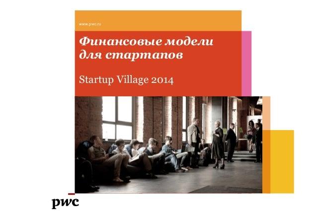 Финансовые модели для стартапов Startup Village 2014 www.pwc.ru