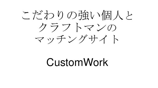 こだわりの強い個人と クラフトマンの マッチングサイト CustomWork