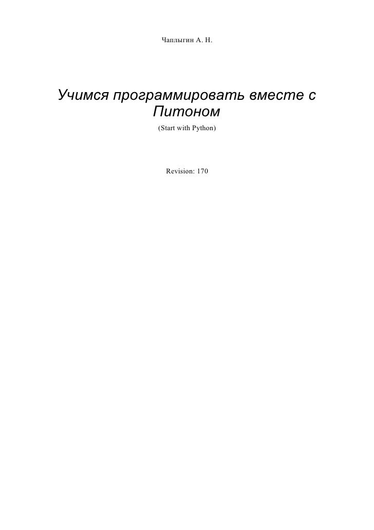 Чаплыгин А. Н.Учимся программировать вместе с            Питоном            (Start with Python)              Revision: 170