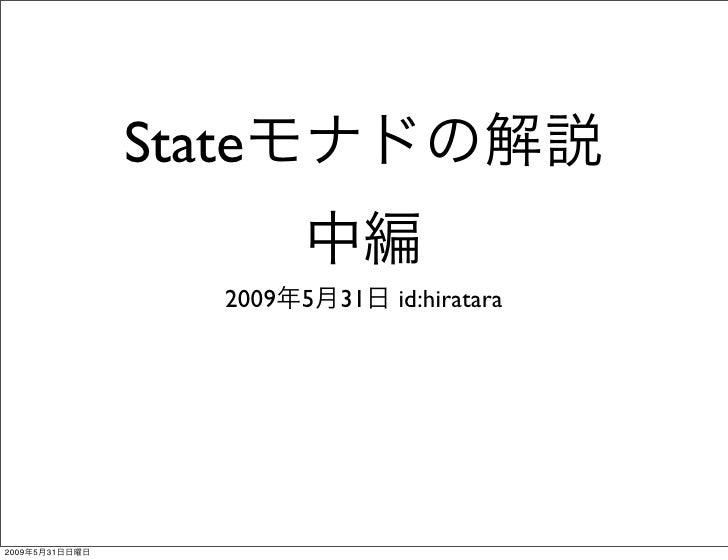 Stateモナドの解説 中編