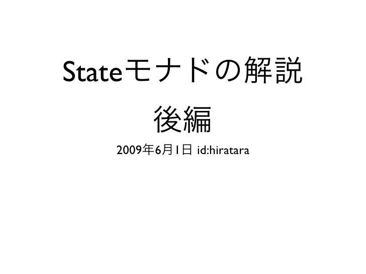 State      2009   6   1   id:hiratara