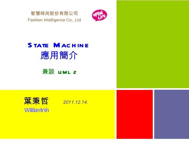 State machine 應用簡介(兼談 UML 2)