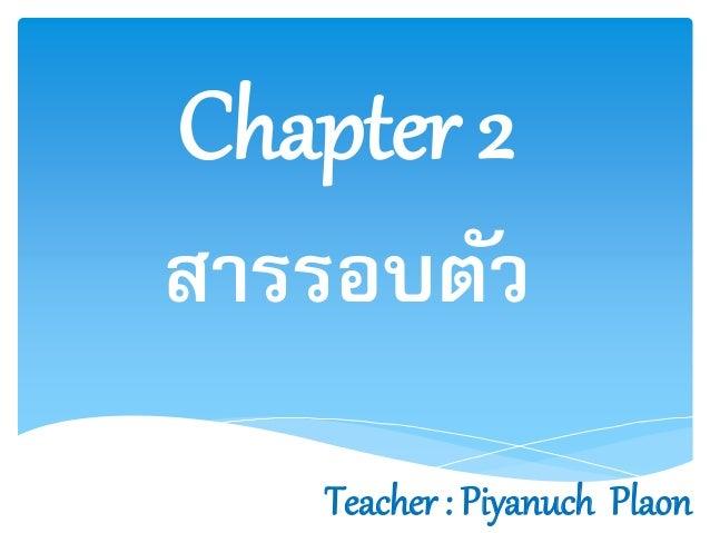 Chapter 2 สารรอบตัว Teacher : Piyanuch Plaon