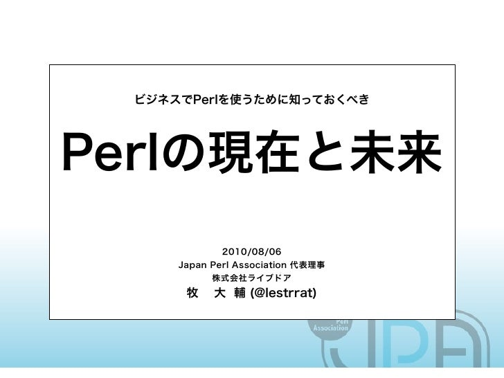 Perlの現在と未来 2010