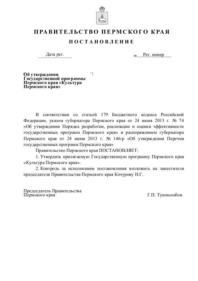 В соответствии со статьей 179 Бюджетного кодекса Российской Федерации, указом губернатора Пермского края от 24 июня 2013 г...