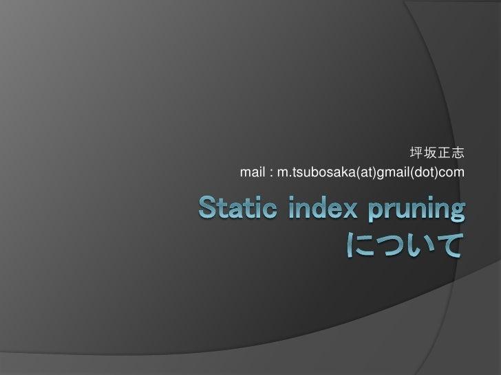 坪坂正志mail : m.tsubosaka(at)gmail(dot)com